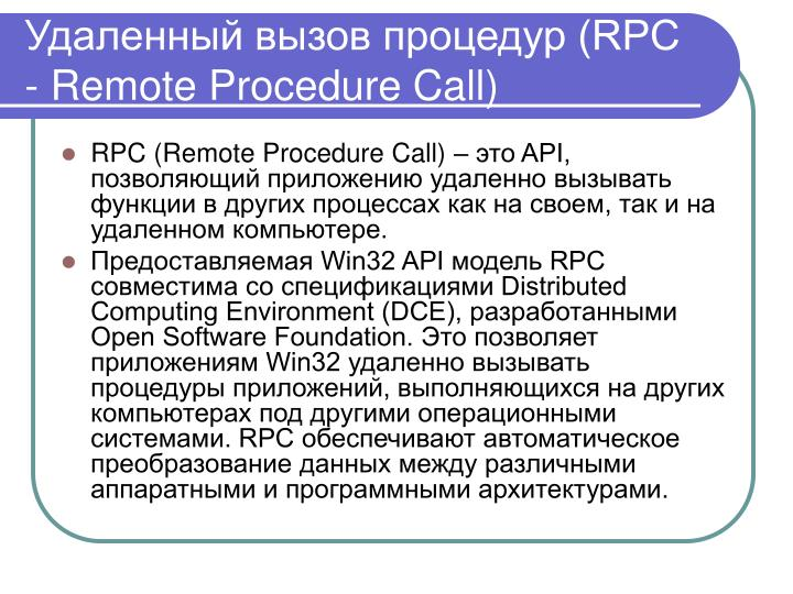 Удаленный вызов процедур (RPC - Remote Procedure Call)