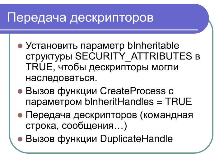 Передача дескрипторов
