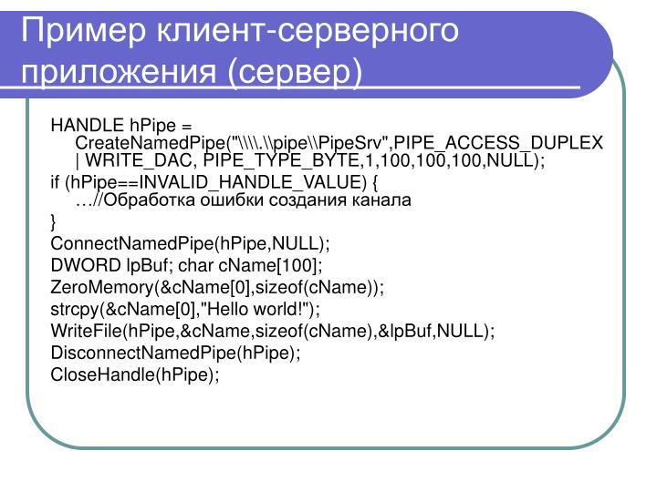 Пример клиент-серверного приложения (сервер)