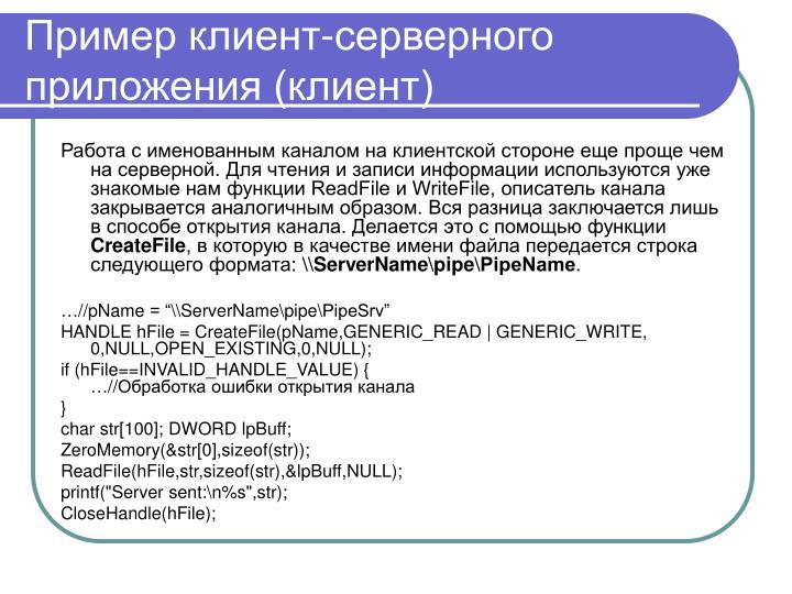 Пример клиент-серверного приложения (клиент)