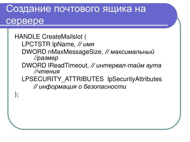 Создание почтового ящика на сервере