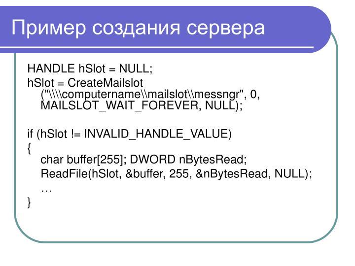 Пример создания сервера