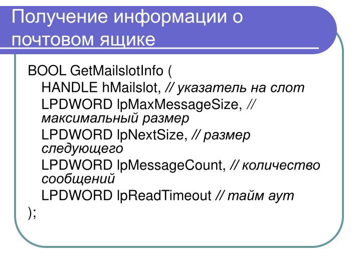 Получение информации о почтовом ящике
