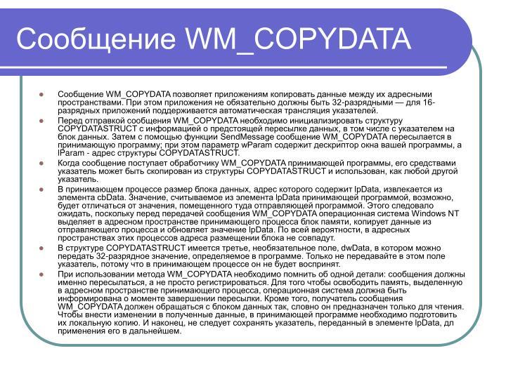Сообщение WM_COPYDATA