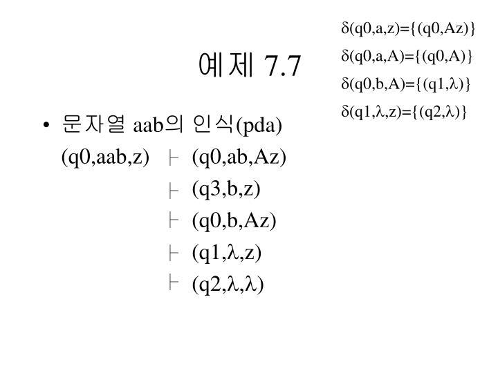 (q0,a,z)={(q0,Az)}