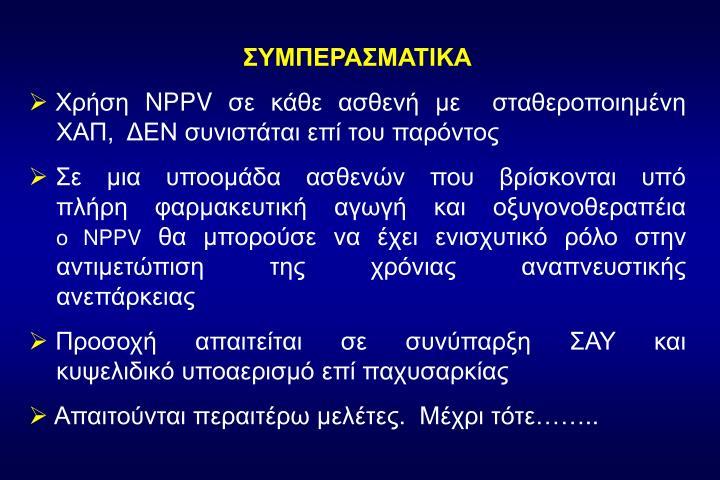 ΣΥΜΠΕΡΑΣΜΑΤΙΚΑ