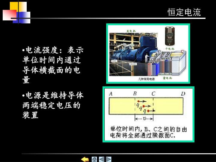 电流强度:表示单位时间内通过导体横截面的电量