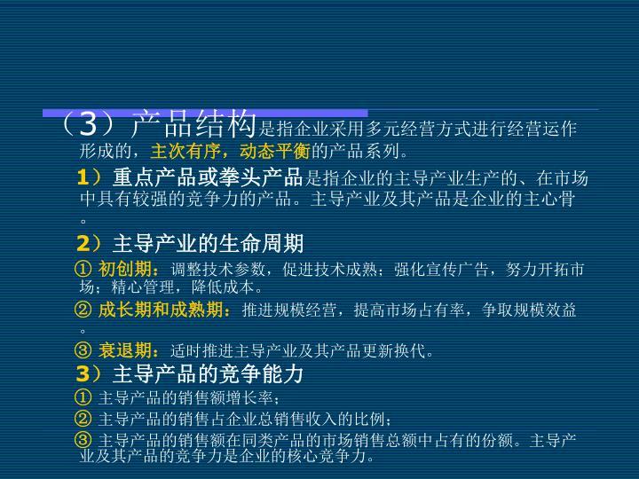 (3)产品结构