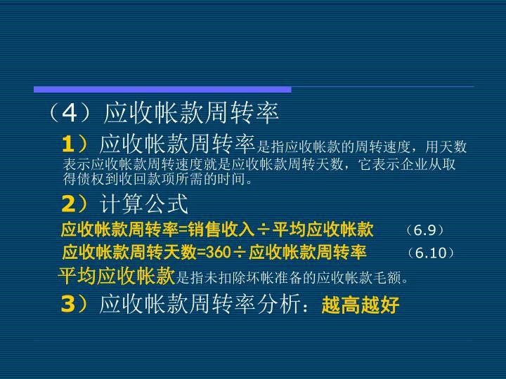 (4)应收帐款周转率