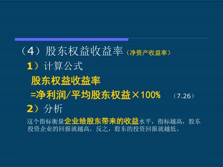 (4)股东权益收益率