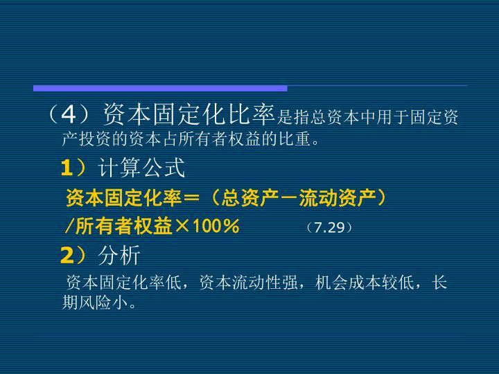 (4)资本固定化比率