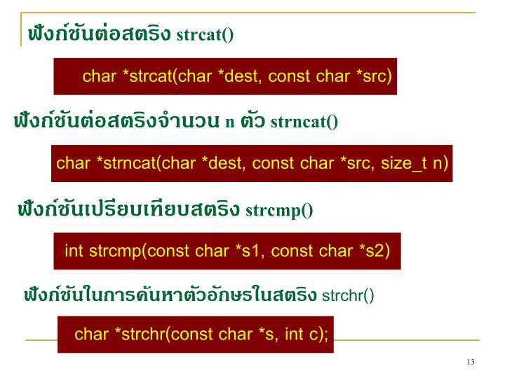 ฟังก์ชันต่อสตริง strcat()