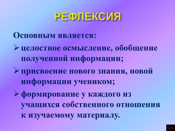 РЕФЛЕКСИЯ