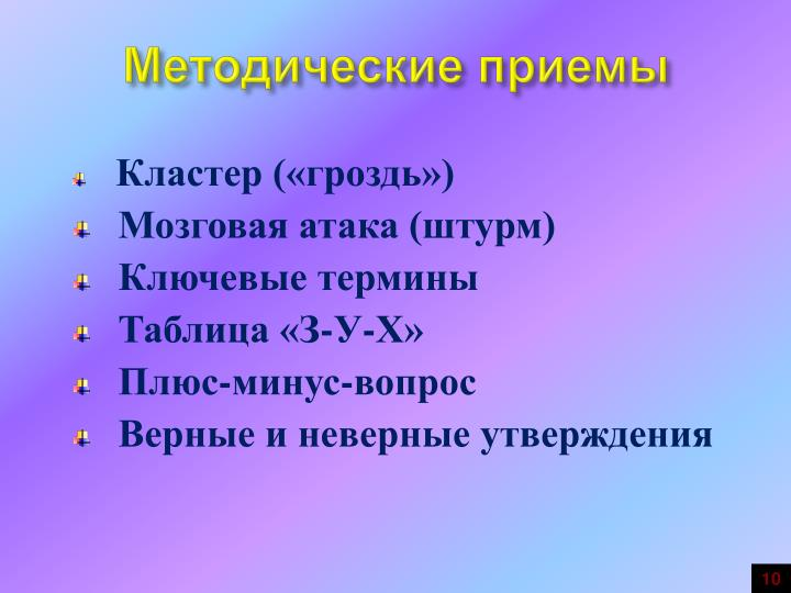 Методические приемы