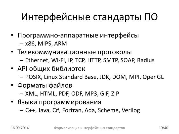 Интерфейсные стандарты ПО