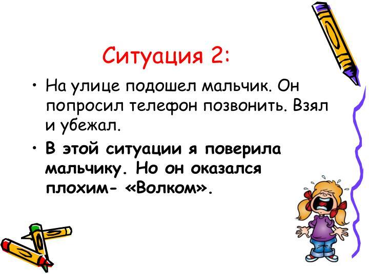 Ситуация 2:
