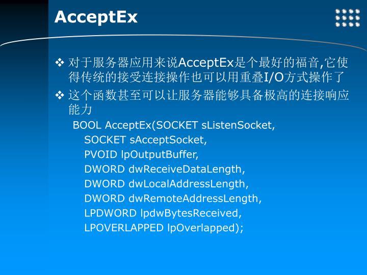 AcceptEx
