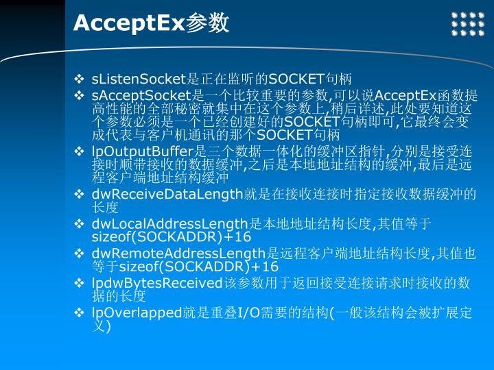 AcceptEx参数