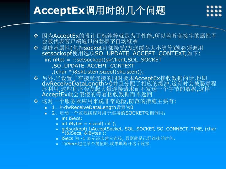 AcceptEx调用时的几个问题