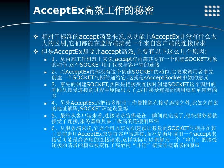 AcceptEx高效工作的秘密