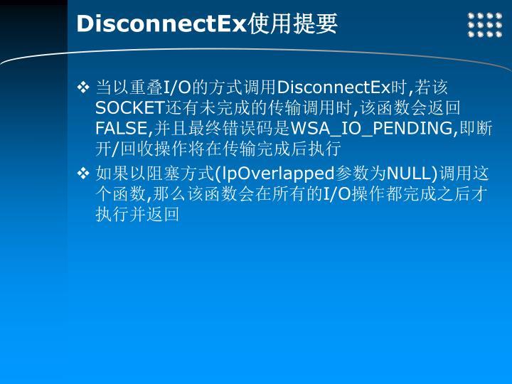 DisconnectEx使用提要