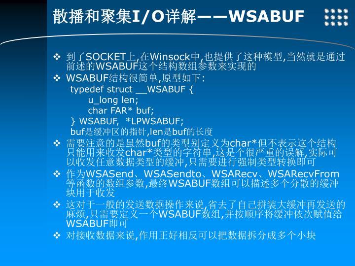 散播和聚集I/O详解——WSABUF