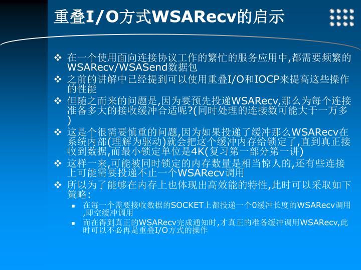 重叠I/O方式WSARecv的启示