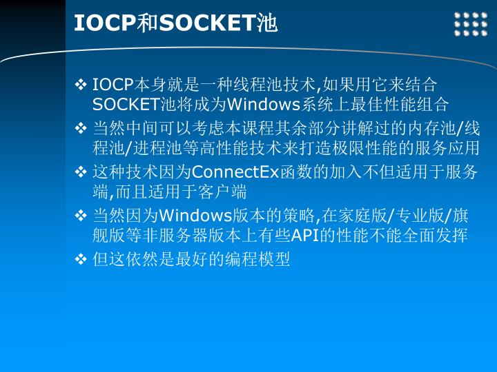 IOCP和SOCKET池
