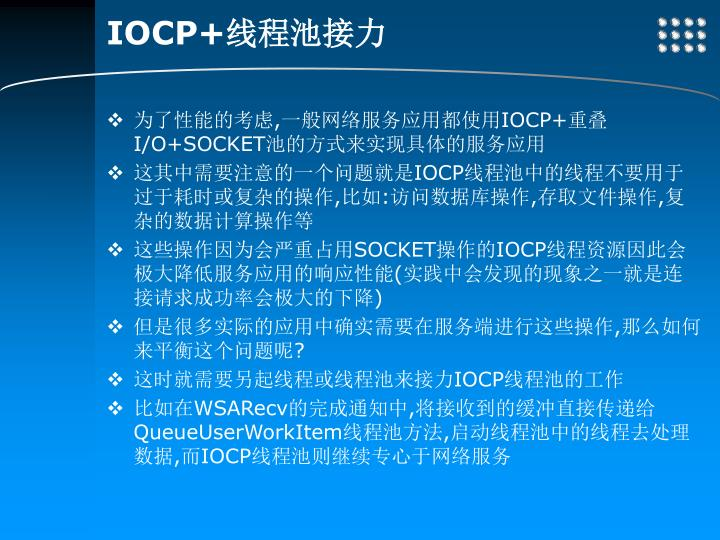 IOCP+线程池接力