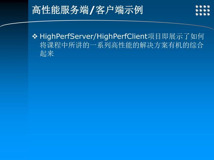 高性能服务端/客户端示例