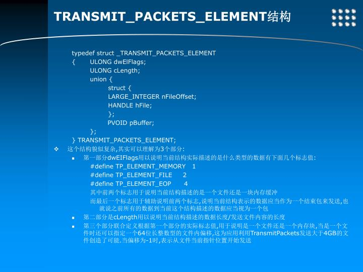 TRANSMIT_PACKETS_ELEMENT