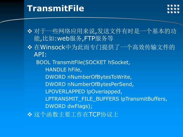 TransmitFile