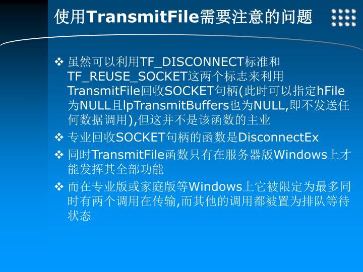 使用TransmitFile需要注意的问题