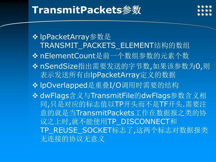 TransmitPackets参数