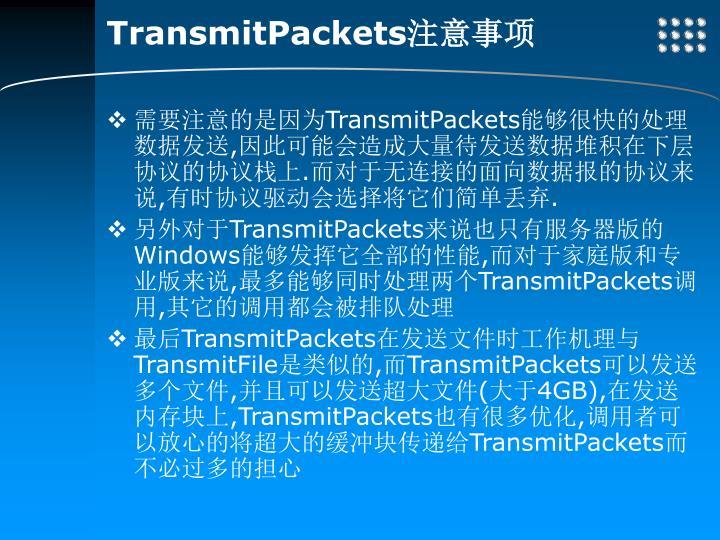 TransmitPackets注意事项