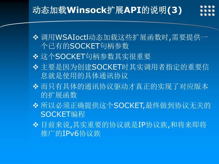 动态加载Winsock扩展API的说明(3)
