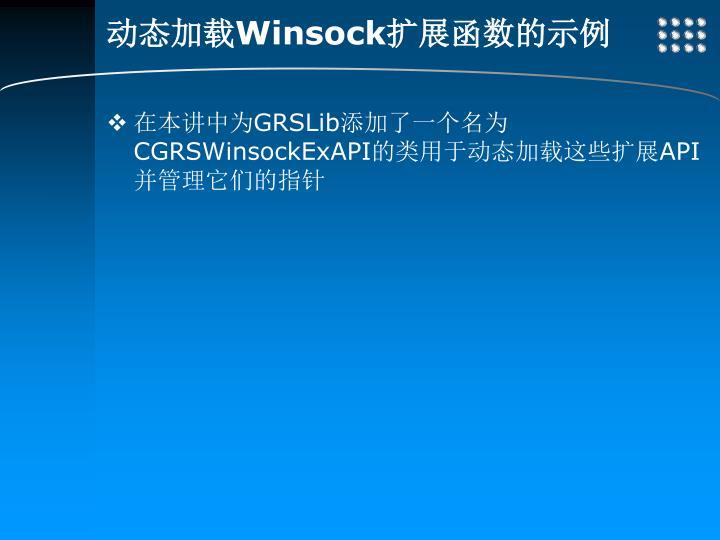 动态加载Winsock扩展函数的示例