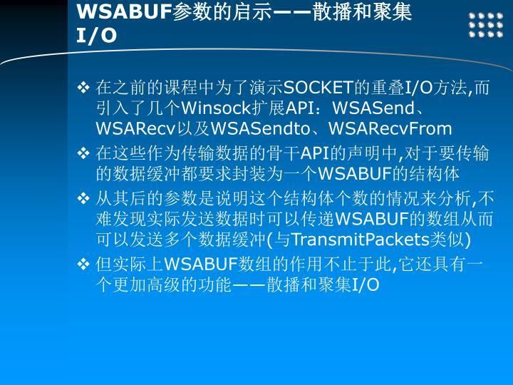 WSABUF参数的启示——散播和聚集I/O