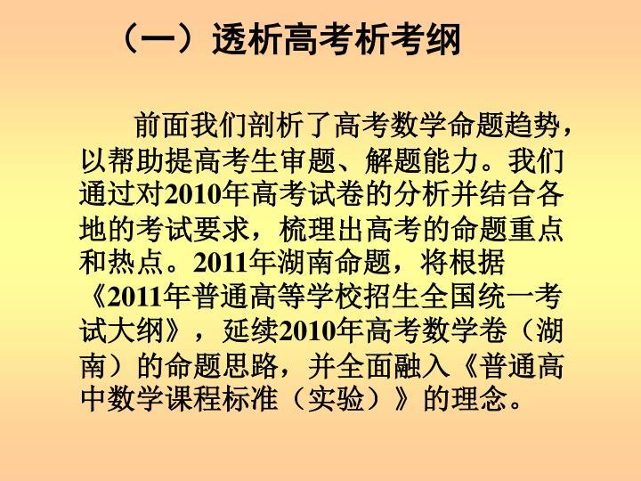(一)透析高考析考纲