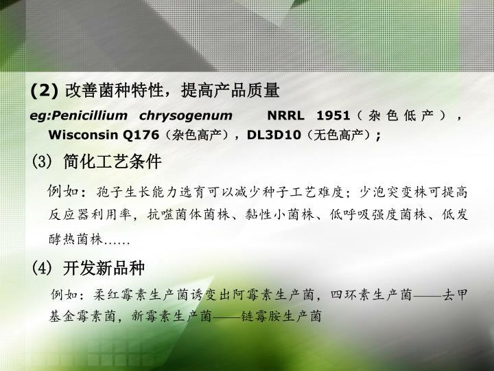 (2) 改善菌种特性,提高产品质量