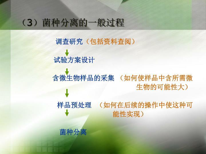 (3)菌种分离的一般过程