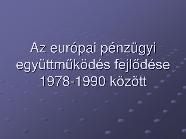 Az eurpai pnzgyi egyttmkds fejldse 1978-1990 kztt