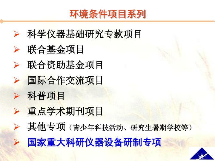 环境条件项目系列