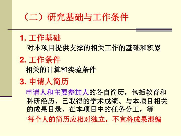 (二)研究基础与工作条件