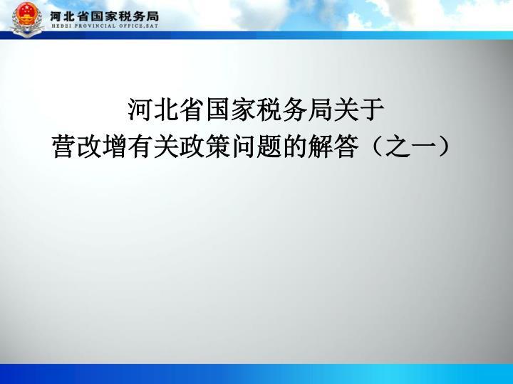 河北省国家税务局关于