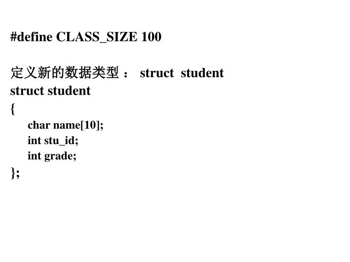 #define CLASS_SIZE 100