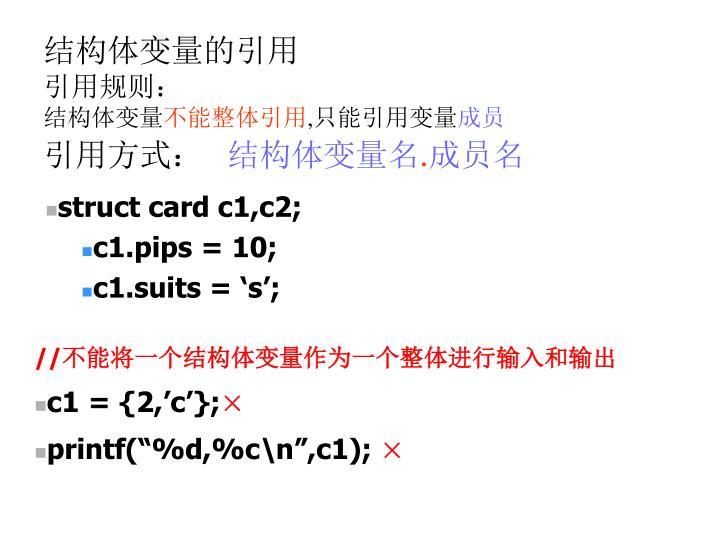 结构体变量的引用