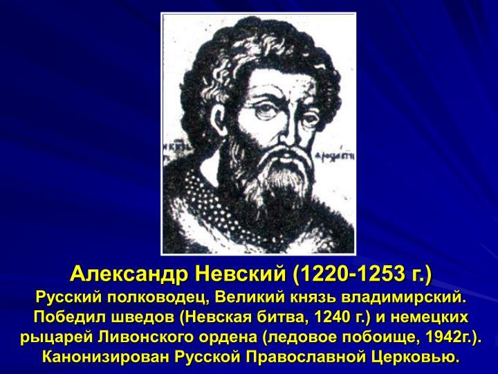 Александр Невский (1220-1253 г.)