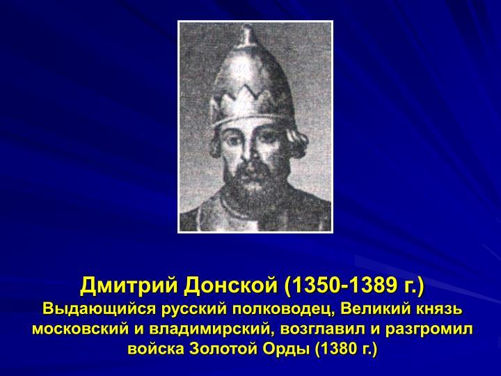 Дмитрий Донской (1350-1389 г.)
