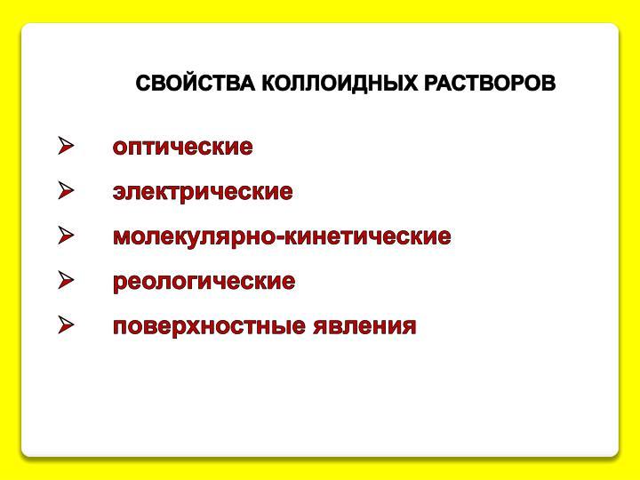СВОЙСТВА КОЛЛОИДНЫХ РАСТВОРОВ